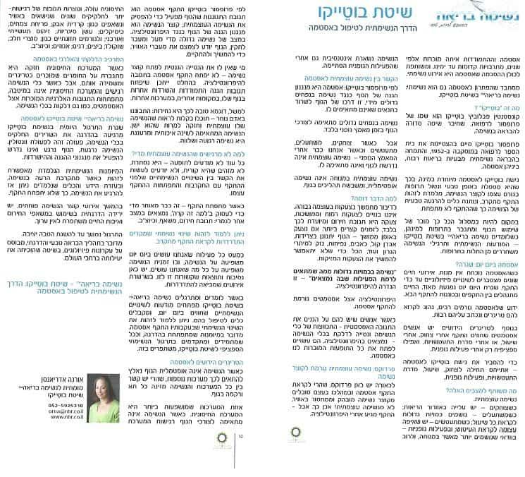 מאמר: הדרך הנשימתית לטיפול באסטמה