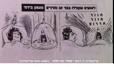 mad-snoring-caricature