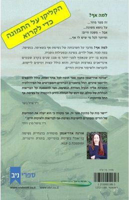 הספר למה אף? לראשונה בעברית ספר שעושה סדר בנשימה